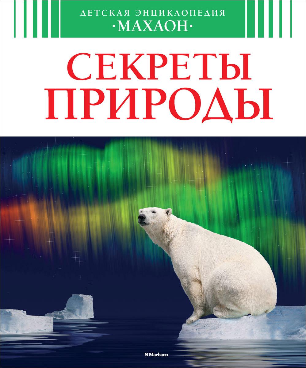 Кристин Лазье Секреты природы мини пилорама соболь производиться ли в красноярске где можно