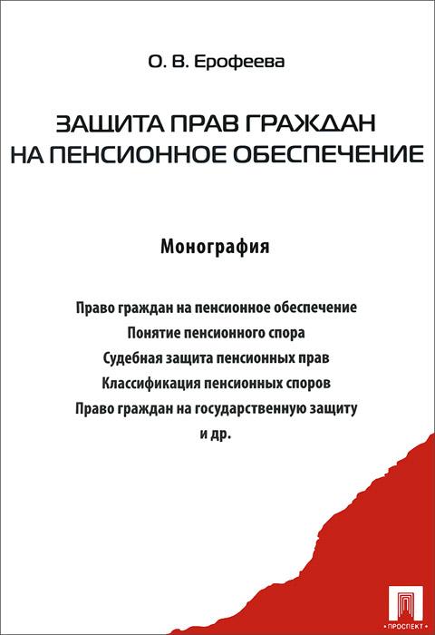 О. В. Ерофеева. Защита прав граждан на пенсионное обеспечение