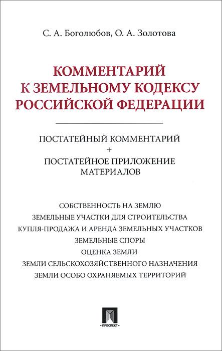 С. А. Боголюбов, О. А. Золотова Комментарий к Земельному кодексу Российской Федерации