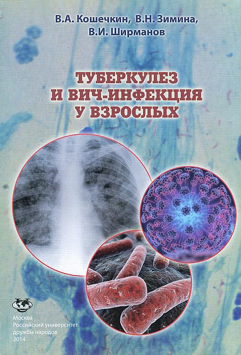 Туберкулез и ВИЧ-инфекция у взрослых. Учебное пособие