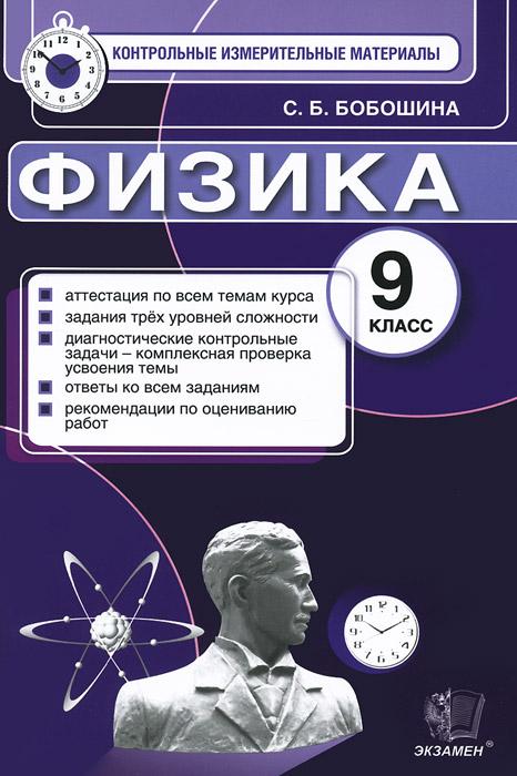 С. Б. Бобошина Физика. 9 класс. Контрольно-измерительные материалы