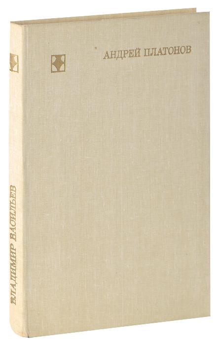 Скачать Андрей Платонов. Очерк жизни и творчества быстро