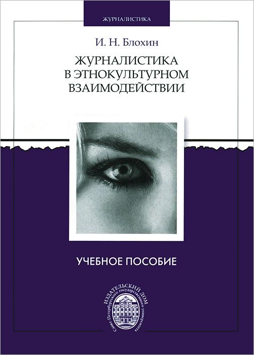 Журналистика в этнокультурном взаимодействии. Учебное пособие