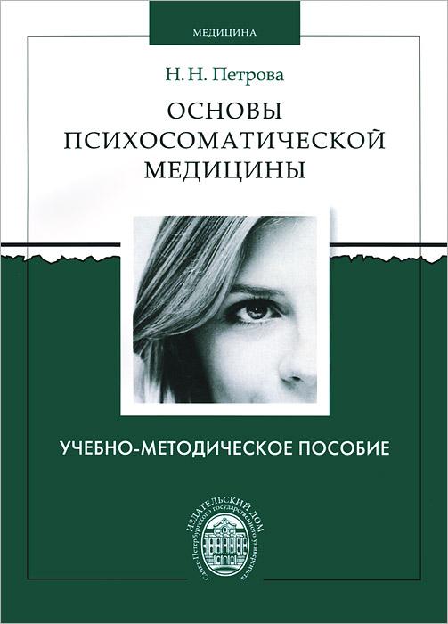 Основы психосоматической медицины. Учебно-методическое пособие