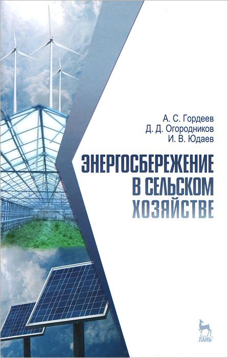 Энергосбережение в сельском хозяйстве. Учебное пособие