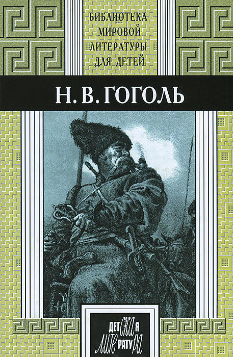 Н. В. Гоголь Н. В. Гоголь. Избранное  stanley 3шт 12 18 25мм орр 0 16 128