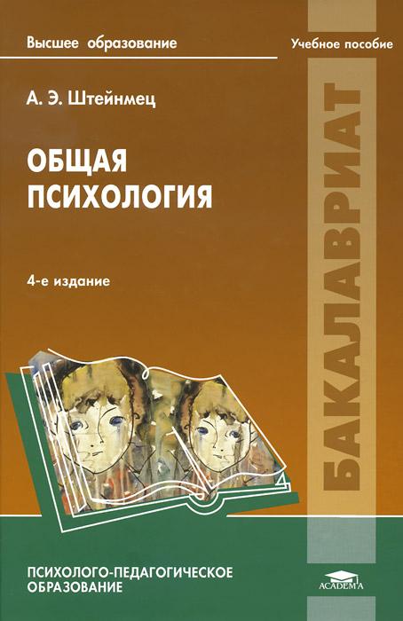 Общая психология. Учебное пособие