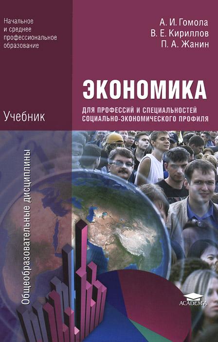Экономика для профессий и специальностей социально-экономического профиля. Учебник