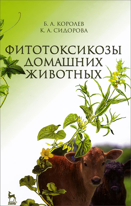 Фитотоксикозы домашних животных. Учебник