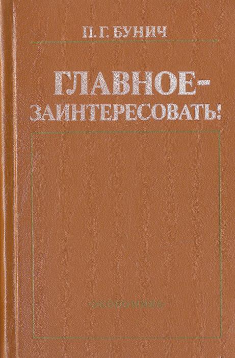 как бы говоря в книге П. Г. Бунич