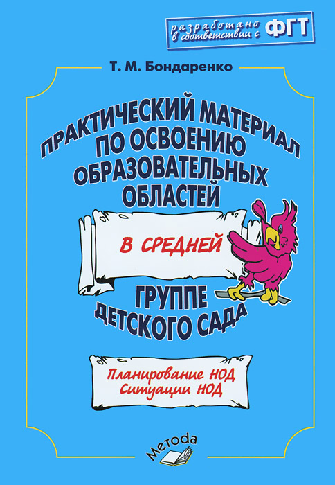 Практический материал по освоению образовательных областей в средней группе детского сада