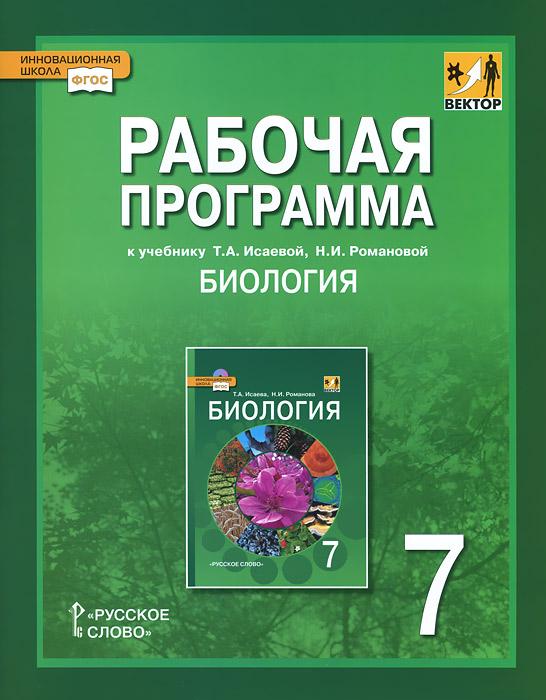 Биология. 7 класс. Рабочая программа. К учебнику Т. А. Исаевой, Н. И. Романовой