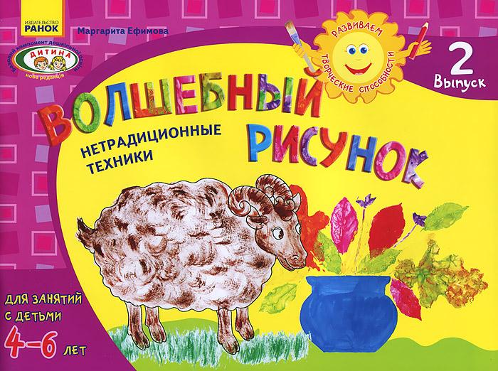Волшебный рисунок. Нетрадиционные техники. Для занятий с детьми 4-6 лет. Выпуск 2