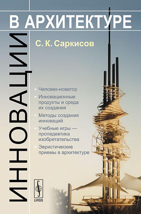 Книга Инновации в архитектуре. Учебное пособие. С. К. Саркисов