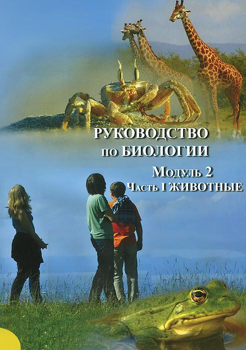 Руководство по биологии. Модуль 2. Часть 1. Животные