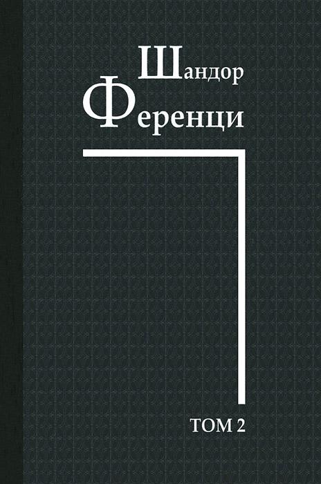 Шандор Ференци. Собрание научных трудов. Том 2. Работы 1908–1912 гг.