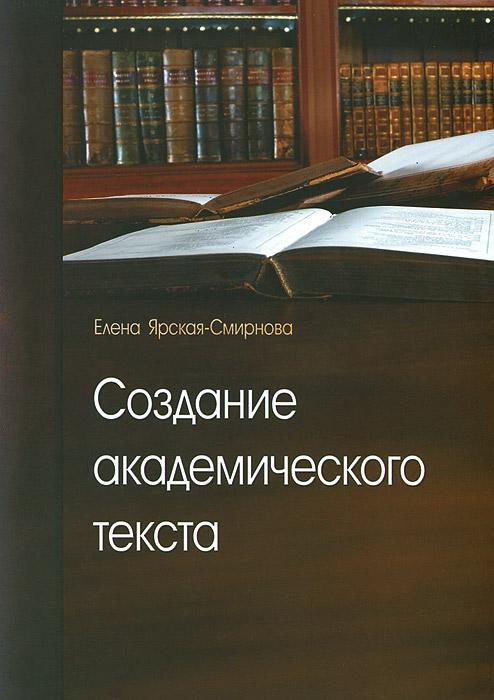 Елена Ярская-Смирнова