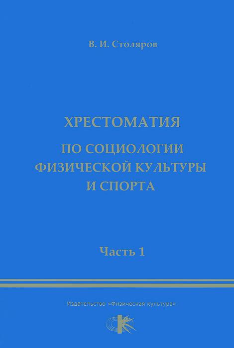 Хрестоматия по социологии физической культуры и спорта. Часть 1