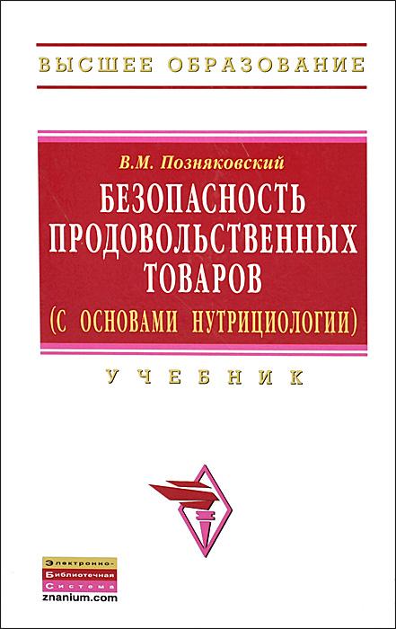 Безопасность продовольственных товаров (с основами нутрициологии). Учебник