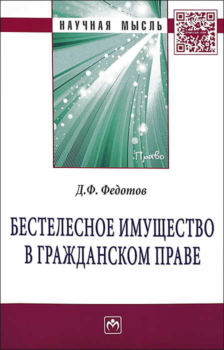 Д. В. Федотов. Бестелесное имущество в гражданском праве