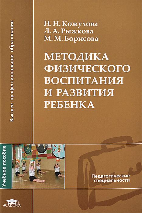 Методика физического воспитания и развития ребенка. Учебное пособие