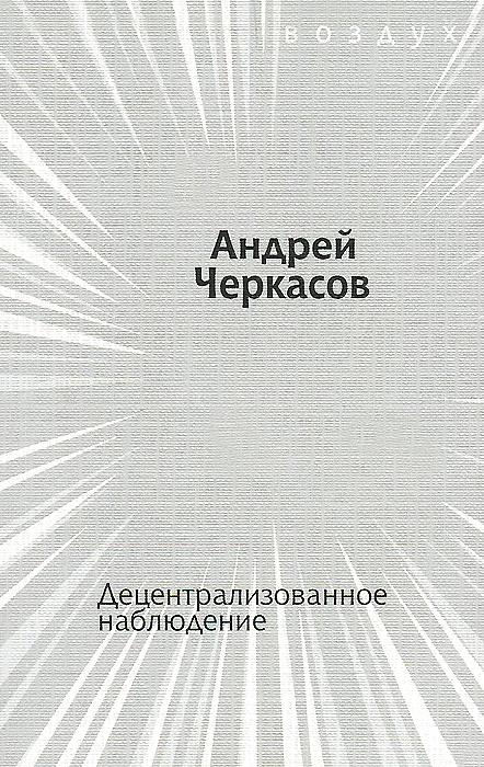 Андрей Черкасов Децентрализованное наблюдение телефон batl купить в челябинске