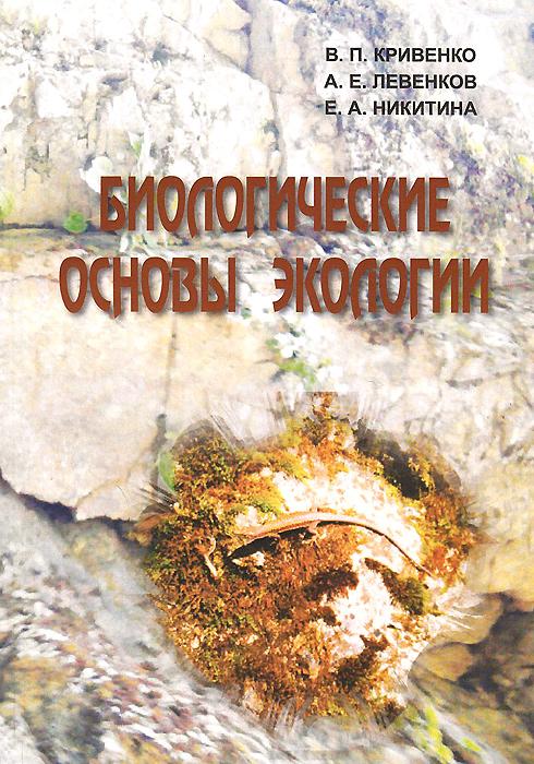 Биологические основы экологии. Учебно-методическое пособие
