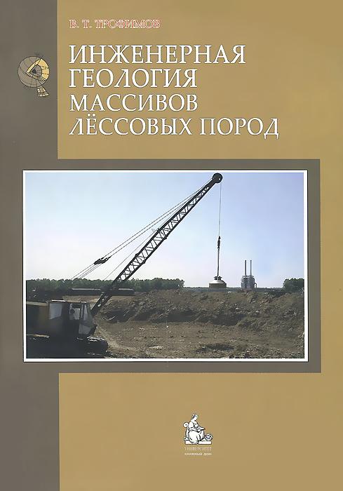 В. Т. Трофимов Инженерная геология массивов лессовых пород. Учебное пособие