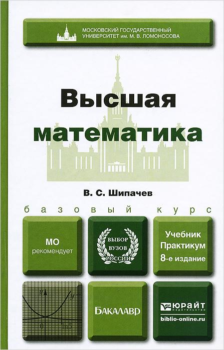 Виктор Шипачев Высшая математика. Учебник и практикум