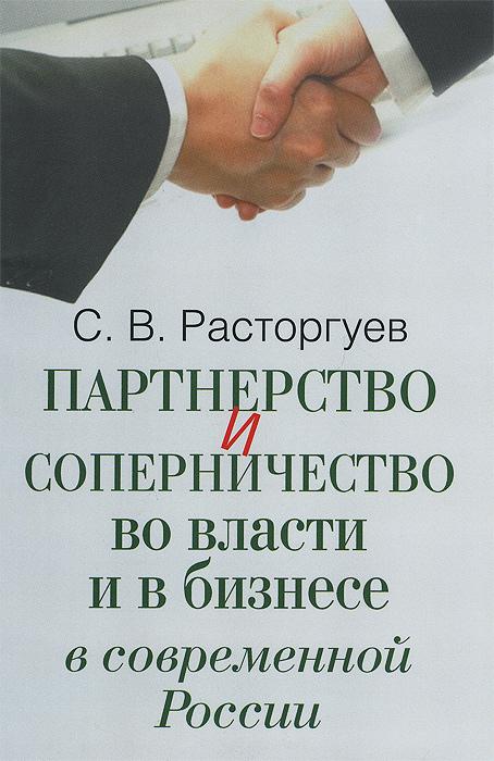 Партнерство и соперничество во влаcти и в бизнесе в современной России