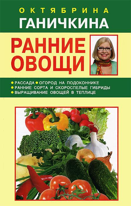 Октябрина Ганичкина,Александр Ганичкин Ранние овощи