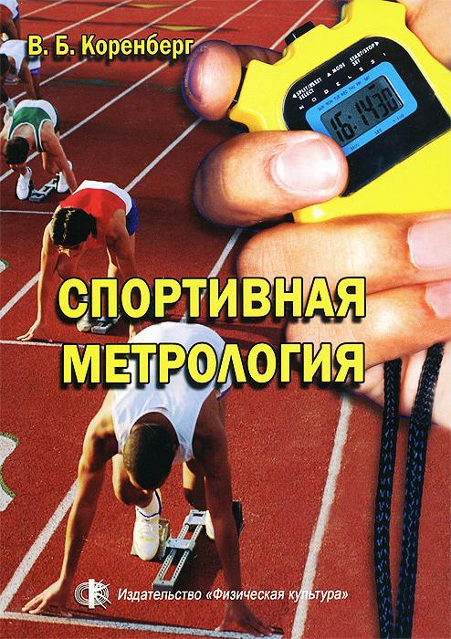 Спортивная метрология. Учебник
