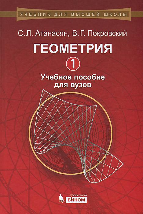 Геометрия 1. Учебное пособие для вузов