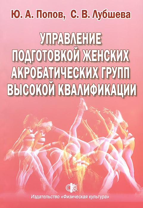 Управление подготовкой женских акробатических групп высокой квалификации. Учебное пособие
