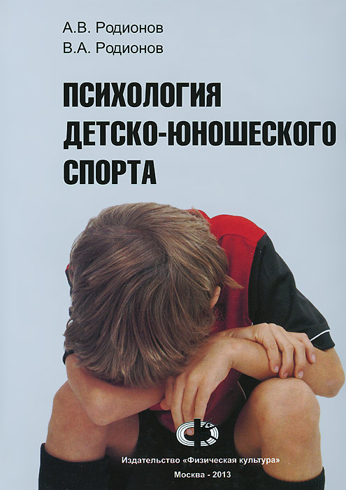 Психология детско-юношеского спорта