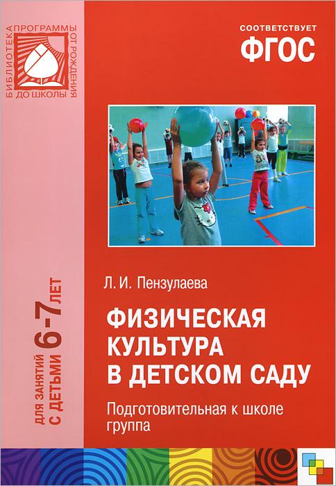 Физическая культура в детском саду. Подготовительная к школе группа