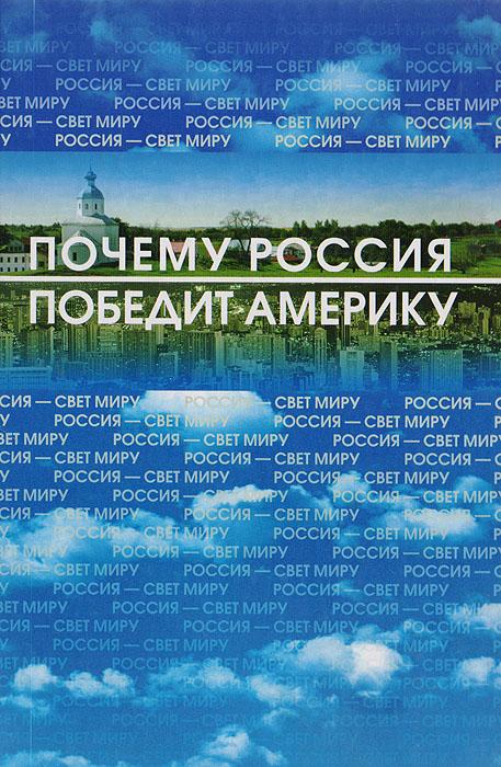 Скачать Россия Свет Миру, или Почему Россия победит Америку быстро
