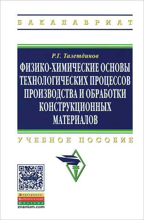 Физико-химические основы технологических процессов производства и обработки конструкционных материалов. Учебное пособие