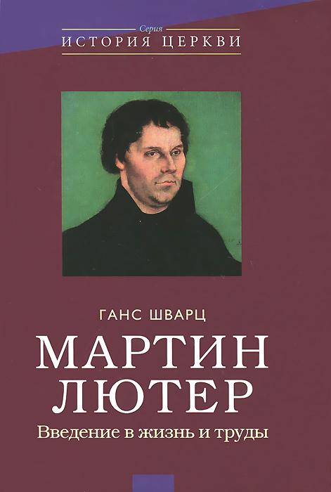 Ганс Шварц. Мартин Лютер. Введение в жизнь и труды