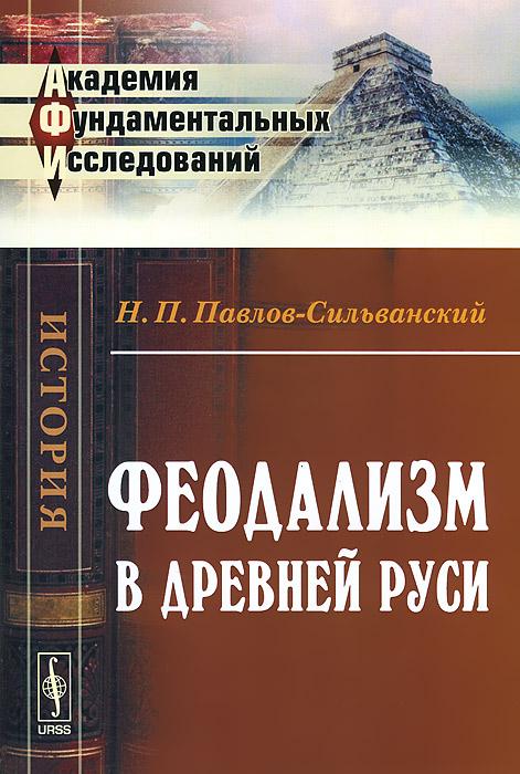 Н. П. Павлов-Сильванский
