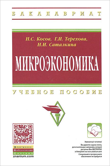 Н. С. Косов, Н. И. Саталкина, Г. И. Терехова. Микроэкономика. Учебное пособие