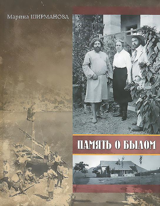 Марина Ширманова Память о былом вина коктебеля перечень в москве