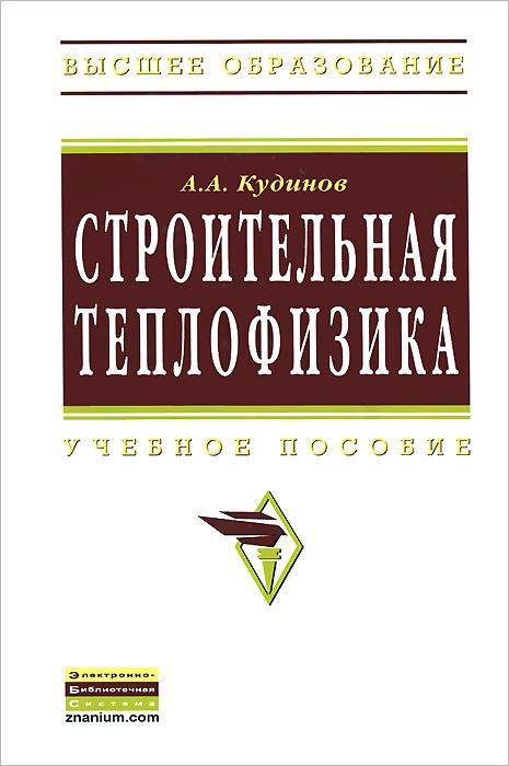 Строительная теплофизика. Учебное пособие