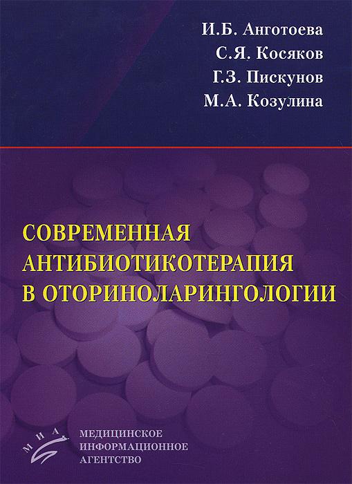 Современная антибиотикотерапия в оториноларингологии. Учебное пособие