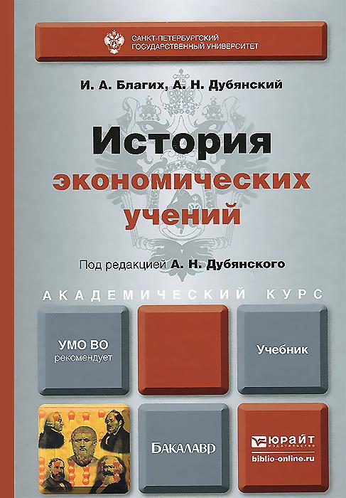 Книга История экономических учений. Учебник. И. А. Благих, А. Н. Дубянский