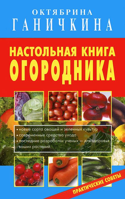 Октябрина Ганичкина Настольная книга огородника