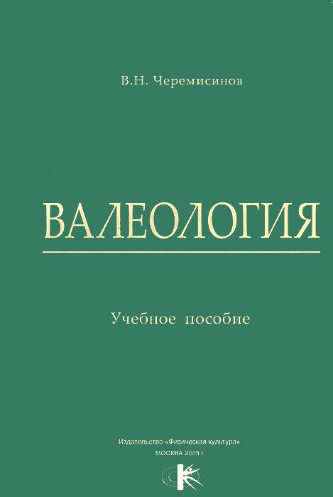 В. Н. Черемисинов. Валеология. Учебное пособие