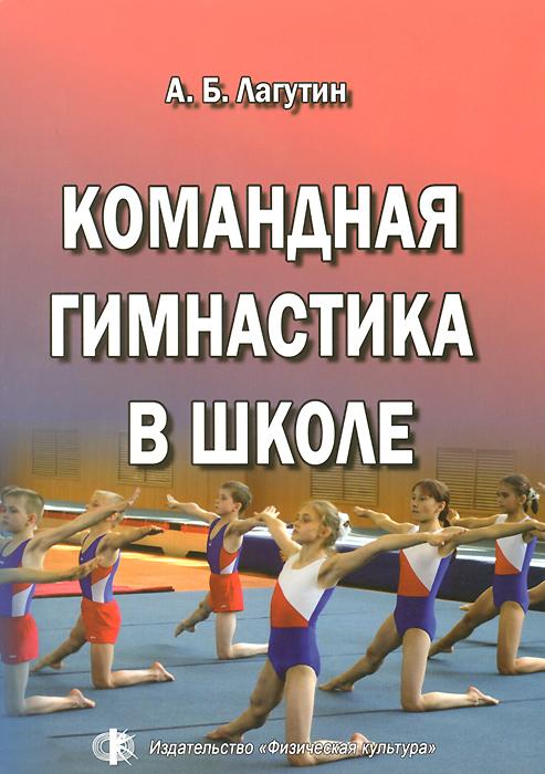 Командная гимнастика в школе