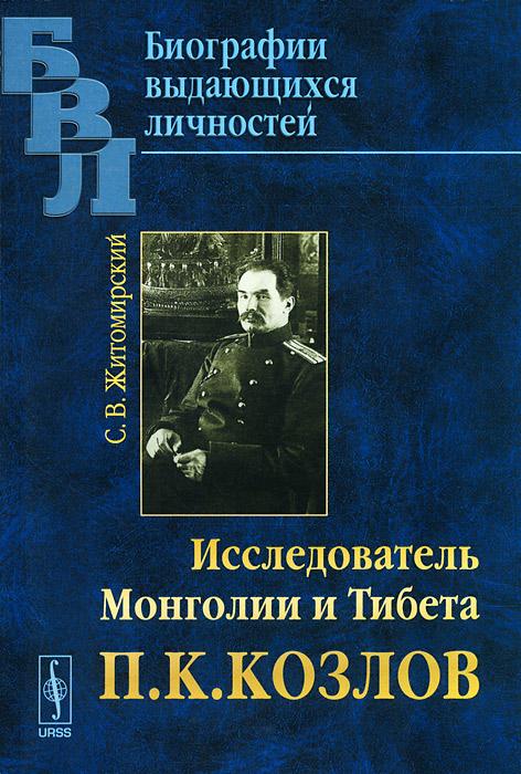 так сказать в книге С. В. Житомирский