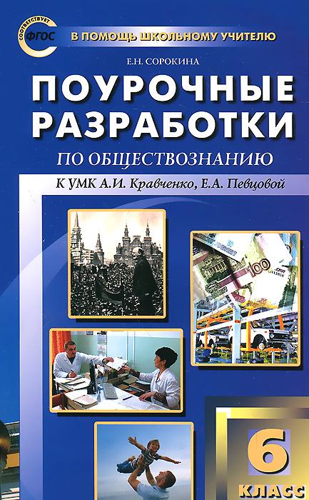 Обществознание. 6 класс. Поурочные разработки к УМК А. И. Кравченко, Е. А. Певцовой